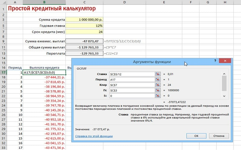 таблица расчета процентов по кредиту