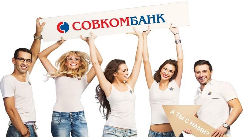 корпоративный портал Совкомбанка