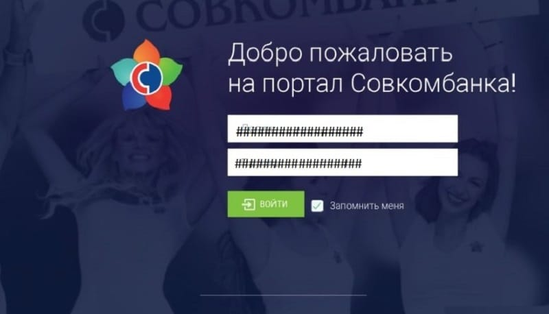 корпоративный портал для сотрудников Совкомбанка