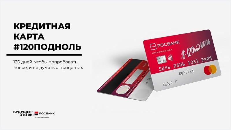 кредитная карта Росбанка онлайн-заявка