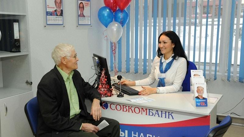 онлайн-заявка на кредитную карту Совкомбанка