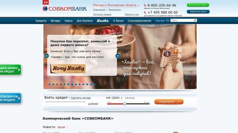 условия кредитной карты Совкомбанка