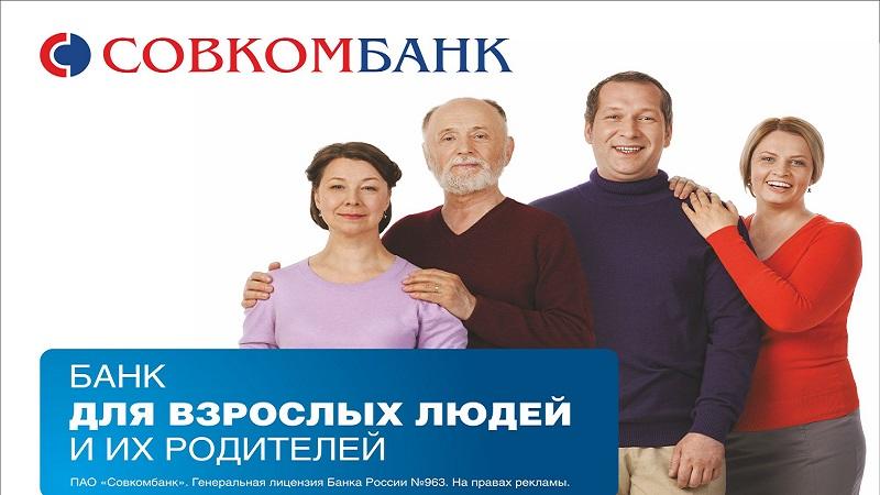Совкомбанк ипотека условия