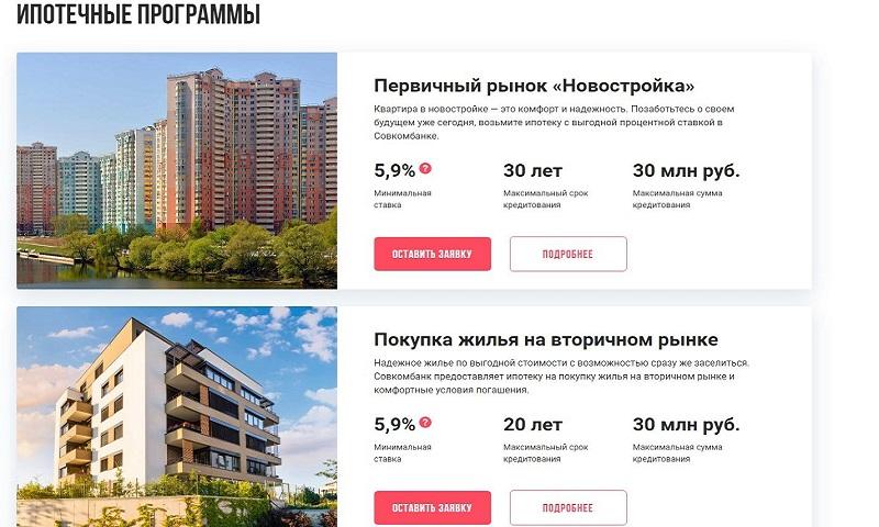 ипотека Совкомбанка без первоначального взноса
