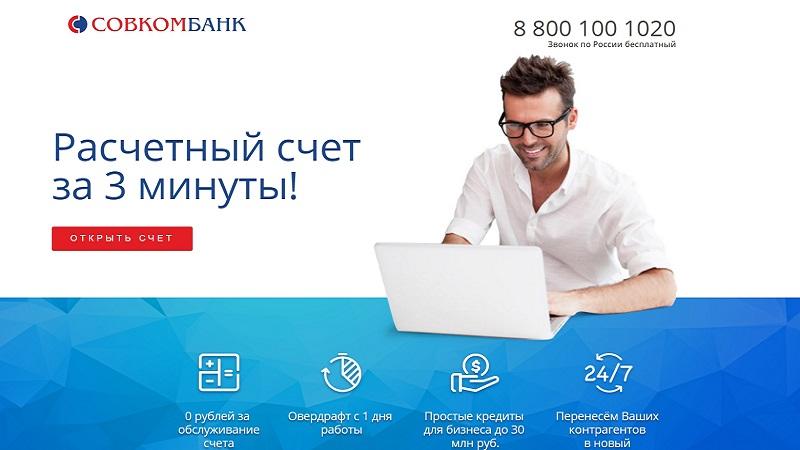тарифы РКО Совкомбанк