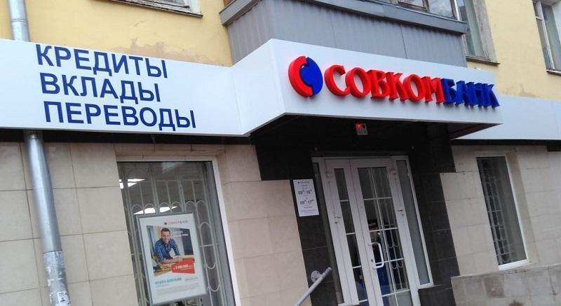 реализация залогового имущества Совкомбанк