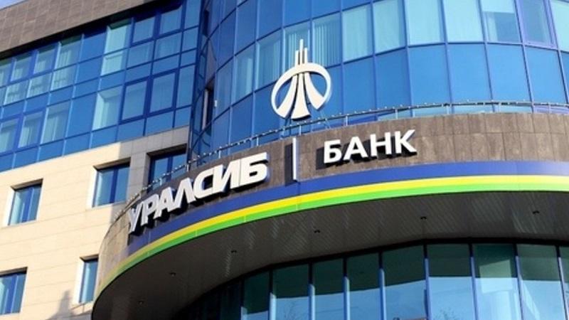 реквизиты банка Уралсиб