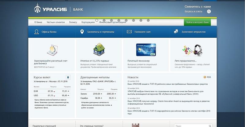 бесплатный телефон горячей линии банка Уралсиб