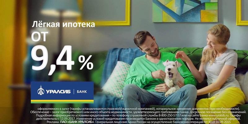 онлайн-заявка на ипотеку Уралсиба