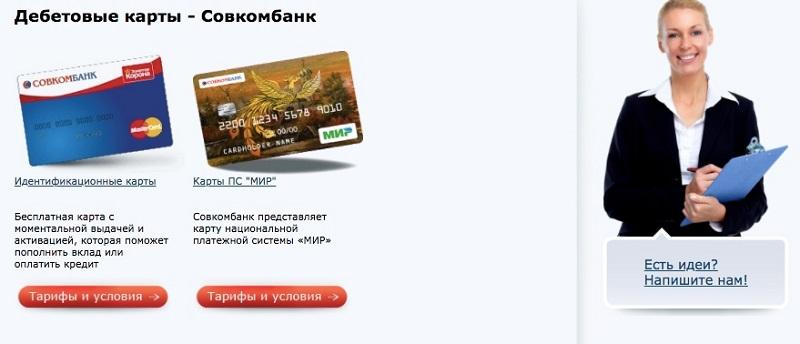 дебетовые карты Совкомбанка