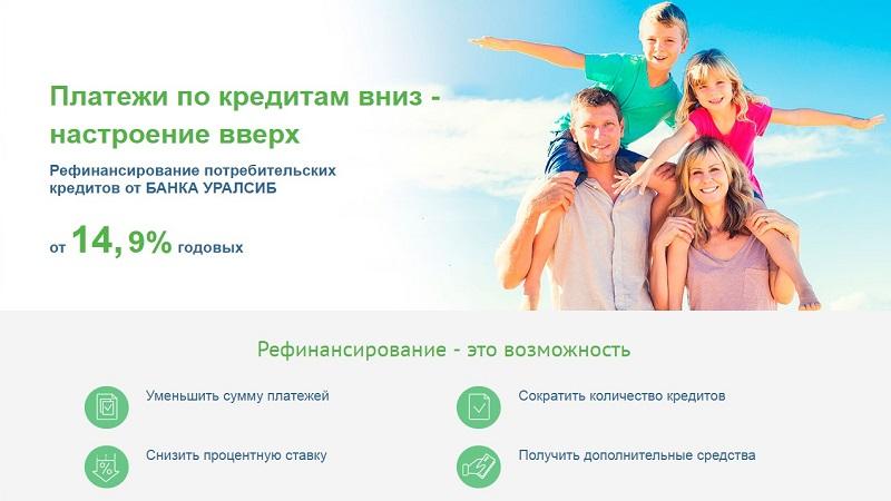 Уралсиб рефинансирование кредитов других банков
