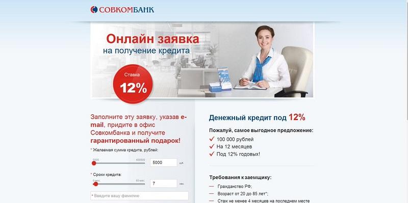 узнать статус заявки на кредит Совкомбанка